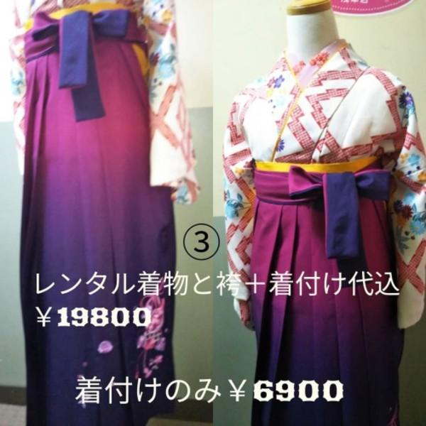 着付け込♫卒業袴レンタル着物¥19800さくらベール浅草店サムネイル