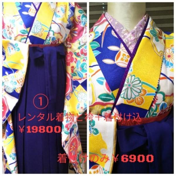 間に合います!卒業レンタル袴+着物+着付け代込¥19800サムネイル