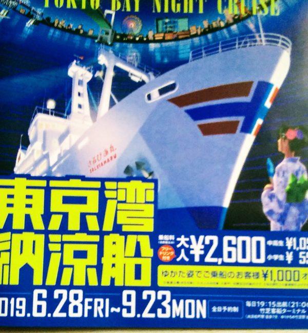 浴衣でご乗船すると¥1000割引 東京湾納涼船❢サムネイル