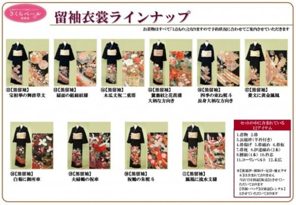 レンタル留袖着付け込¥35000 さくらベール浅草店サムネイル